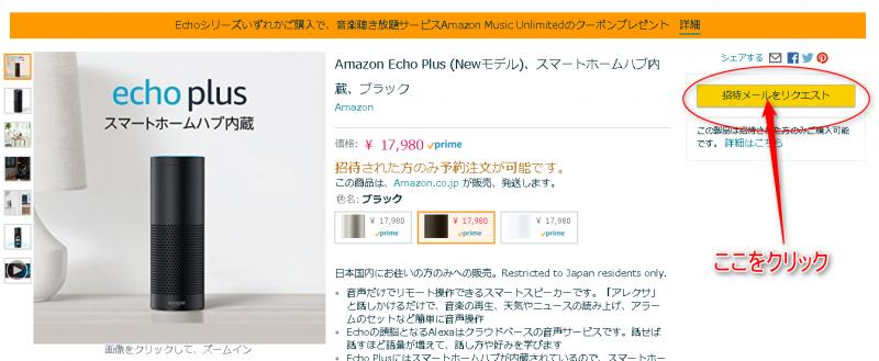 echo plus購入ページ