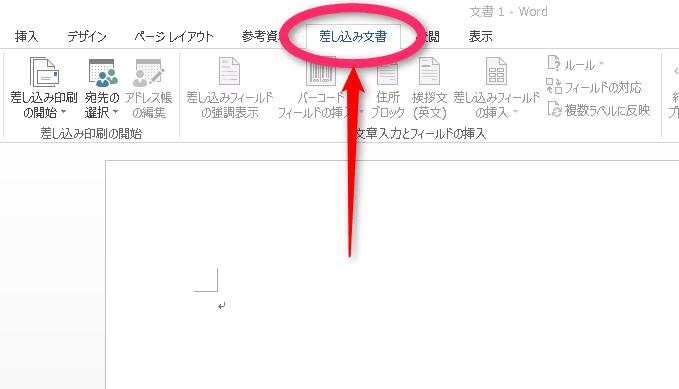 差し込み文書タブを選択