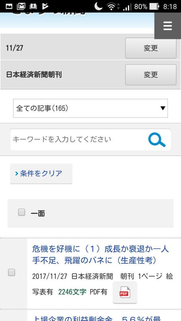 日経朝刊が表示