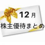 12月株主優待まとめ