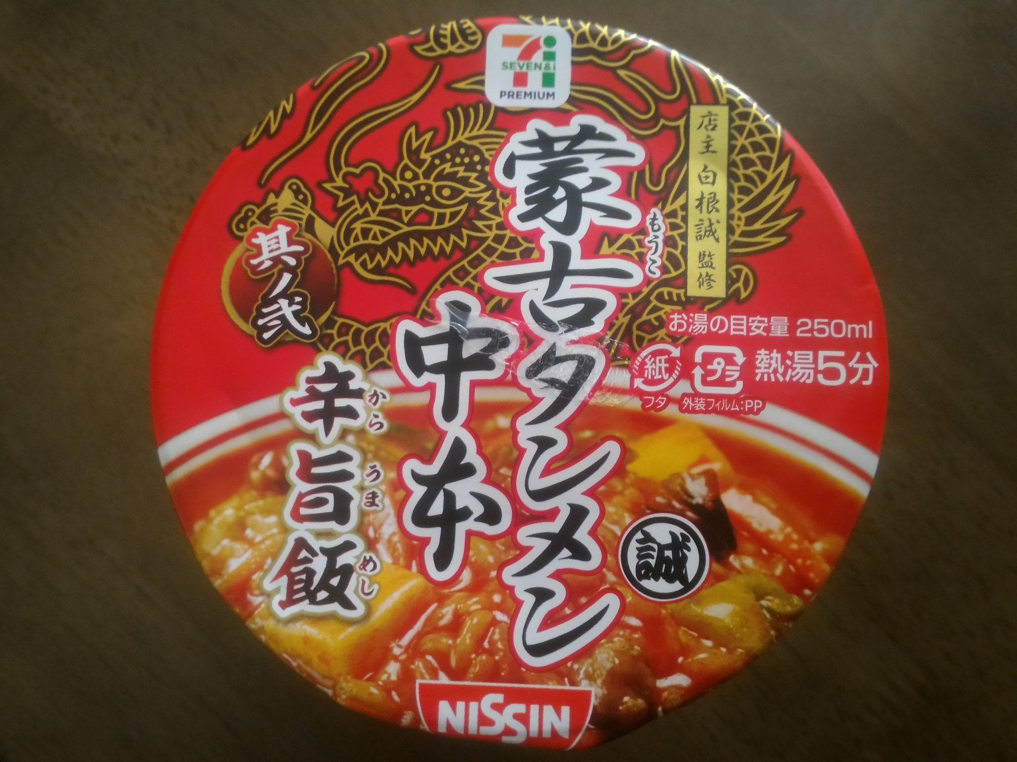 蒙古タンメン辛旨飯