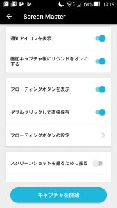 Android 画像キャプチャ 加工アプリ Screen Master は注釈入れに