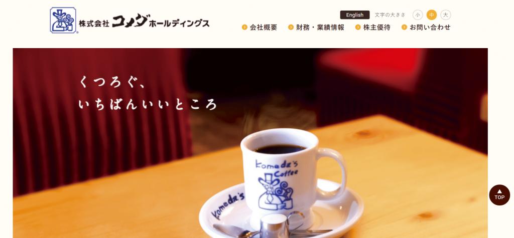 コメダコーヒー優待券