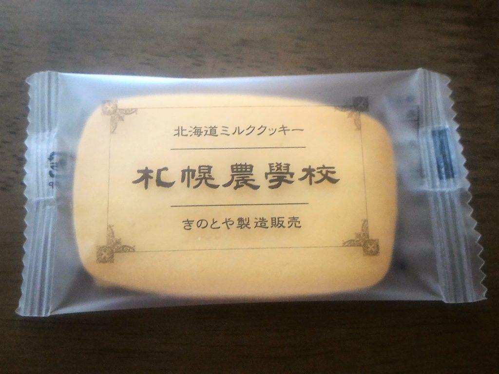 札幌農学校ミルククッキー中身