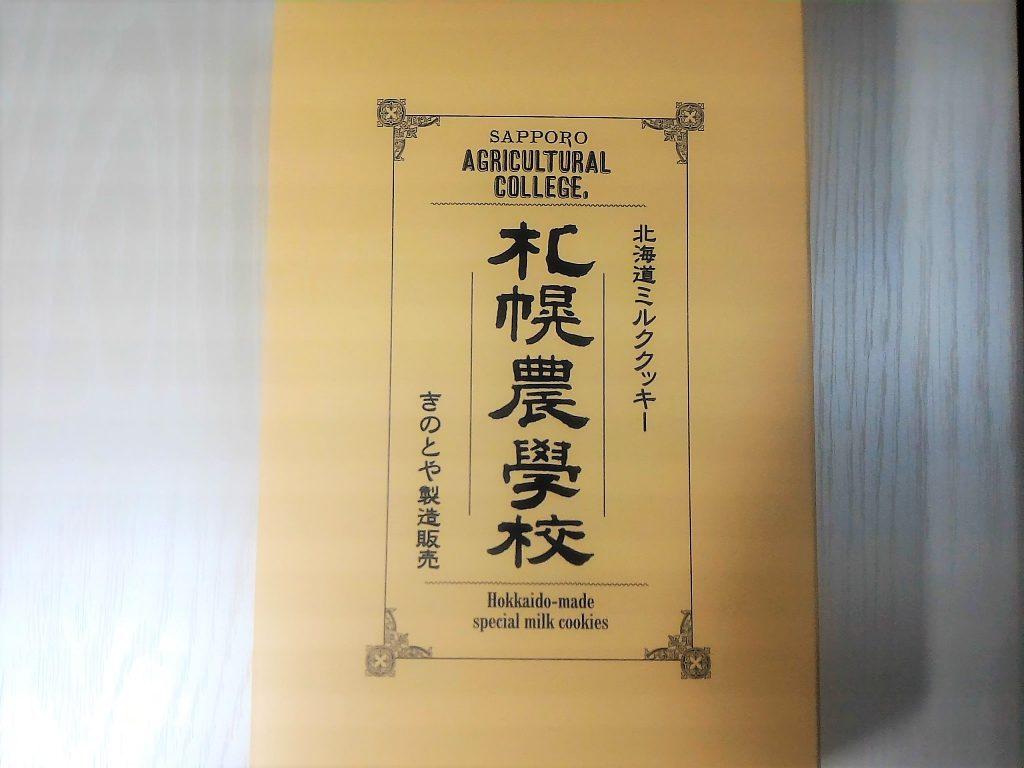 札幌農学校ミルククッキー