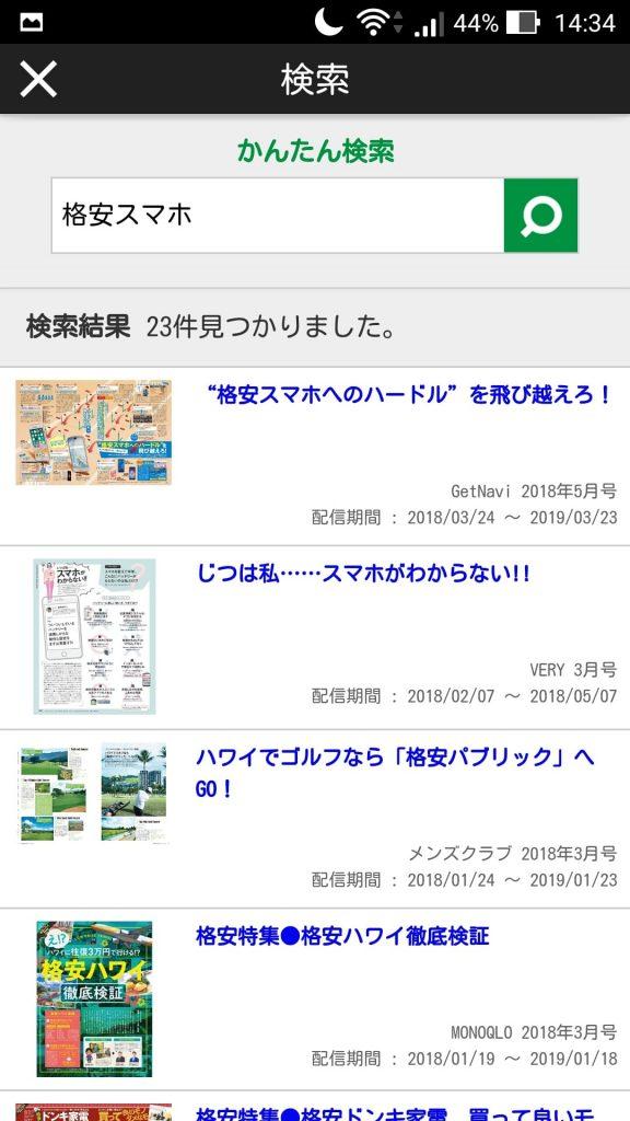dマガジン記事検索機能