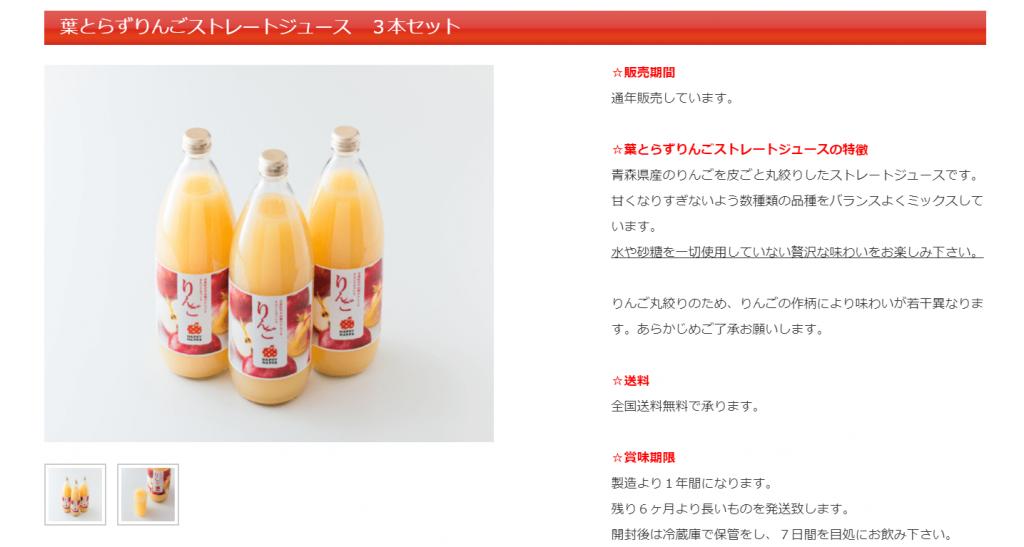 株主優待リンゴジュース