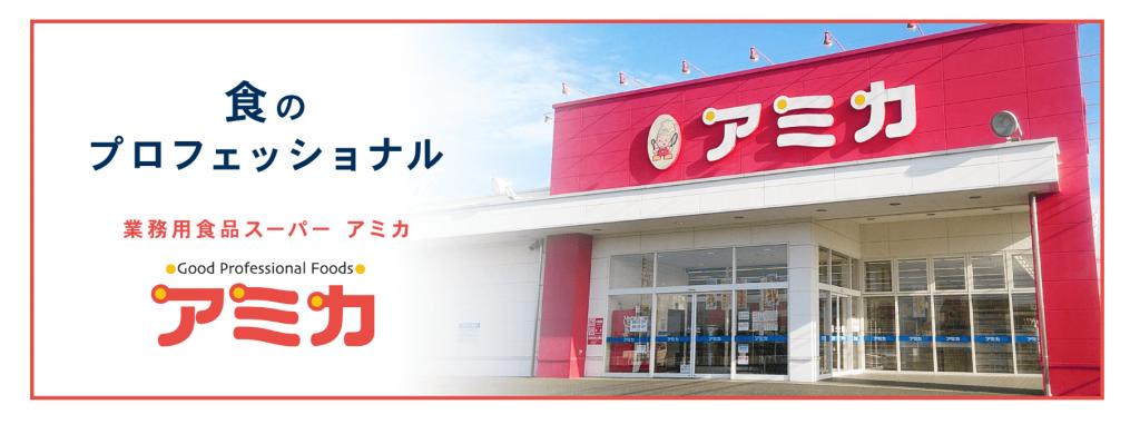 業務用スーパー アミカ