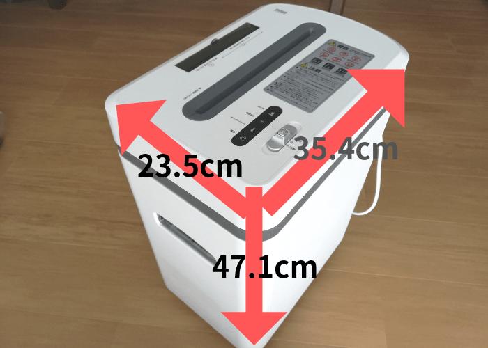 シュレッダーのサイズ